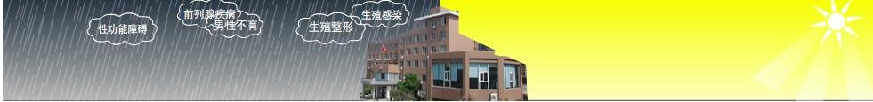 庄河男科医院